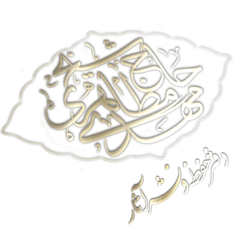 مرکز حفظ و نشر آثار حجت الاسلام والمسلمین حاج شیخ مهدی مظاهری(ره)